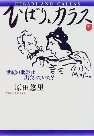 ひばりとカラス―世紀の歌姫は出会っていた?
