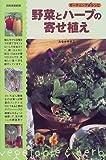 野菜とハーブの寄せ植え (別冊家庭画報―ガーデニングレシピ)