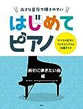 大きな音符で弾きやすい はじめてピアノ 最初に弾きたい曲編 すべての音符にドレミふりがな&指番号つき (楽譜)