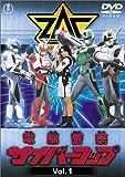 電脳警察サイバーコップ Vol.1[DVD]