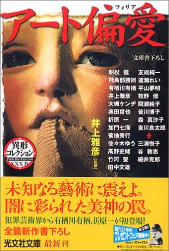 アート偏愛 (光文社文庫)