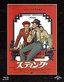 スティング ユニバーサル 思い出の復刻版 ブルーレイ [Blu-ray]