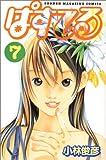 ぱすてる(7) (講談社コミックス)