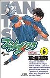 ファンタジスタ (Number 6) (少年サンデーコミックス)