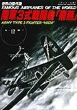陸軍3式戦闘機 飛燕 (世界の傑作機№17[アンコール版])