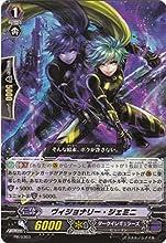 カードファイト!!ヴァンガード ヴィジョナリー・ジェミニ PR/0303 プロモ