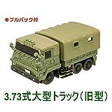 チビスケ 陸上自衛隊車両 [3.73式大型トラック(旧型)](単品)