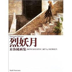 末弥純画集 烈妖月 (ソノラマ・セレクション)