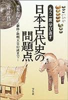 もう一度学び直す日本古代史の問題点―邪馬台国から継体・欽明天皇の謎まで