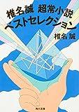 「椎名誠 超常小説ベストセレクション (角川文庫)」販売ページヘ