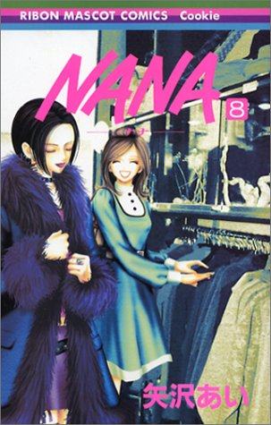 NANA―ナナ― 8 (りぼんマスコットコミックス)
