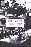 料理人の教科書