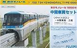 フジミ模型 1/150 ストラクチャーキット No.02 東京モノレール 中間車両セット