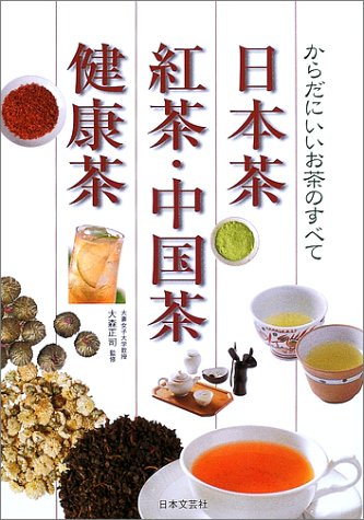 日本茶・紅茶・中国茶・健康茶—からだにいいお茶のすべて