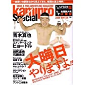 kamipro Special 2008 WINTER (エンターブレインムック)