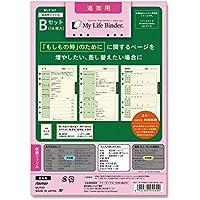 レイメイ藤井 リフィル My Life Binder 追加用 Bセット A5 MLR561