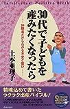 30代で子どもを産みたくなったら―体験者だからわかる不安と喜び (SEISHUN SUPER BOOKS)