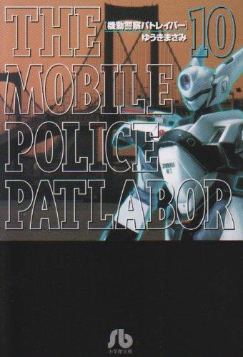 機動警察パトレイバー (10) (小学館文庫)の詳細を見る