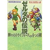 ゼルダの伝説 神々のトライフォース&4つの剣 (任天堂ゲーム攻略本)