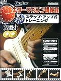 ギターマガジン講義録 1日15分!ステップアップ式トレーニング CD2枚付き (リットーミュージック・ムック)