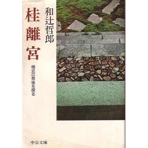桂離宮―様式の背後を探る (中公文庫)の詳細を見る