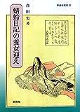 蜻蛉日記の養女迎え (新典社選書)