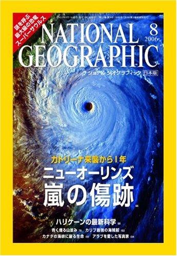 NATIONAL GEOGRAPHIC (ナショナル ジオグラフィック) 日本版 2006年 08月号 [雑誌]の詳細を見る