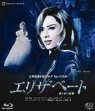 『エリザベート ―愛と死の輪舞―』 [Blu-ray]