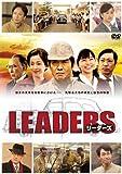 LEADERS リーダーズ[DVD]