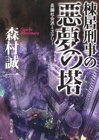 棟居刑事の悪夢の塔 (角川文庫)の詳細を見る