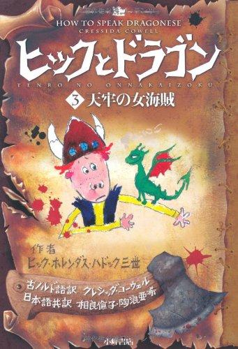ヒックとドラゴン〈3〉天牢の女海賊 (How to Train Your Dragon (Japanese))の詳細を見る