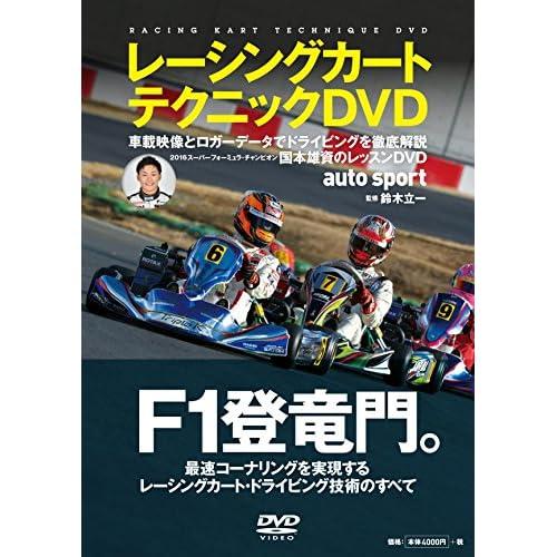 レーシングカート テクニック DVD(auto sport)