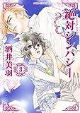絶対シンパシー : 3 (ジュールコミックス)