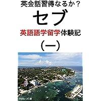 英会話習得なるか?セブ英語語学留学体験記(一) (UG BOOKS)