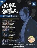 必殺仕事人DVDコレクション 47号 (新 必殺仕事人 第53話~第55話/必殺仕事人III 第1話) [分冊百科] (DVD付)
