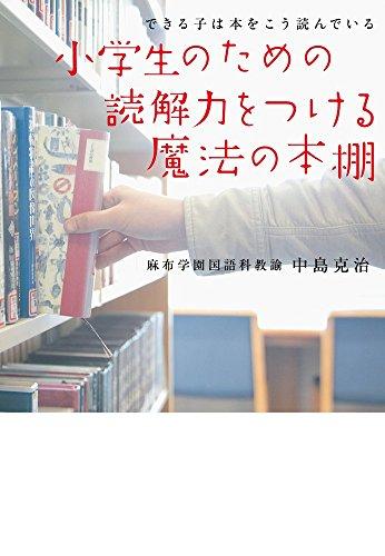 小学生のための読解力をつける魔法の本棚の詳細を見る