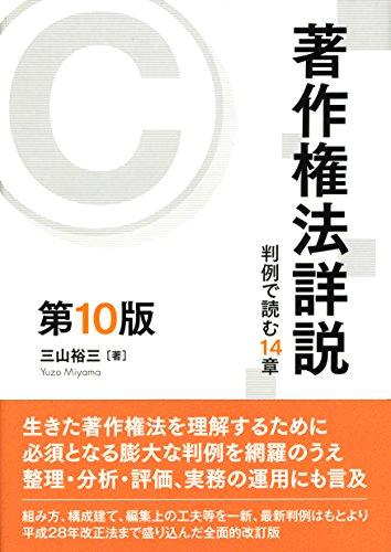 著作権法詳説 [第10版]: 判例で読む14章の詳細を見る