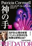 神の手 (下) (講談社文庫)