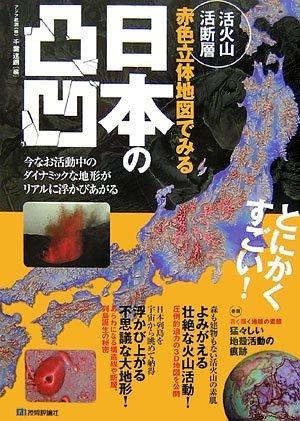 活火山 活断層 赤色立体地図でみる 日本の凸凹の詳細を見る