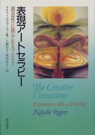 表現アートセラピー—創造性に開かれるプロセス