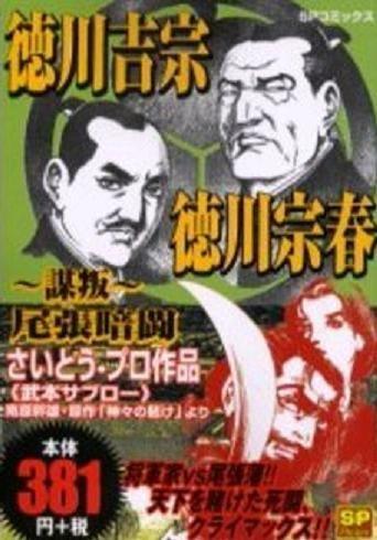 徳川吉宗徳川宗春 尾張暗闘―謀叛 (SPコミックス)