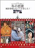 ふたりを追っかけ韓国へ!冬の恋歌(ソナタ)撮影現場に行ってきました!―台湾女性記者撮影現場奮戦記