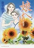 "娘へ―金子節子""家族""傑作選 (A.L.C.SELECTION)"