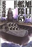 旭日の艦隊〈5〉総統要塞襲撃・ヒトラー精神分析 (中公文庫)