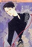 雨柳堂夢咄 其ノ九 (眠れぬ夜の奇妙な話コミックス)