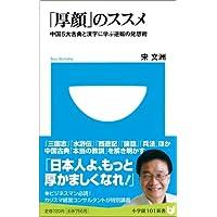 「厚顔」のススメ (小学館101新書)