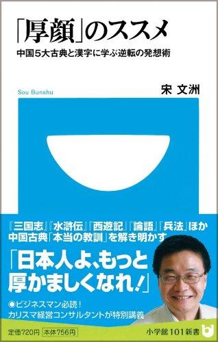 「厚顔」のススメ (小学館101新書)の詳細を見る