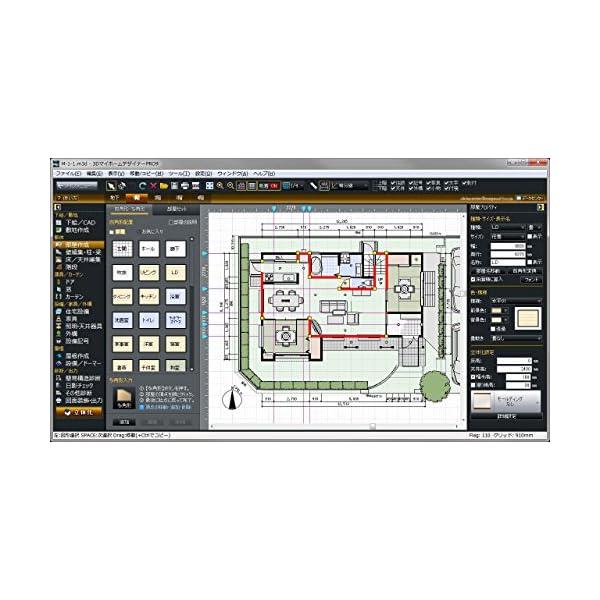 3DマイホームデザイナーPRO9 EX 素材パックの紹介画像2