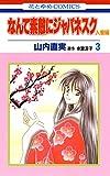 なんて素敵にジャパネスク 人妻編 3 (花とゆめコミックス)
