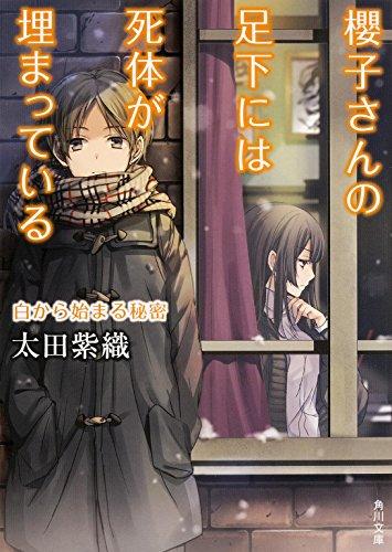 櫻子さんの足下には死体が埋まっている 白から始まる秘密 (角川文庫)の詳細を見る